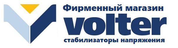 Фирменный магазин Volter-Shop